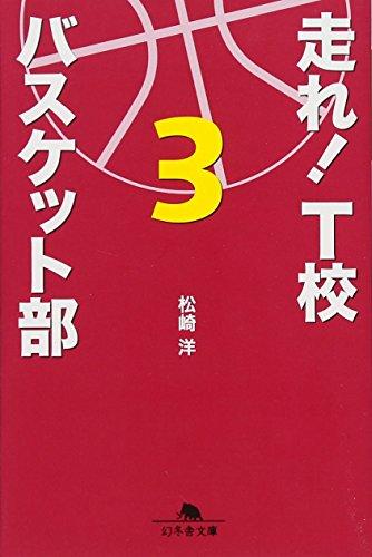 走れ!T校バスケット部〈3〉 (幻冬舎文庫)の詳細を見る
