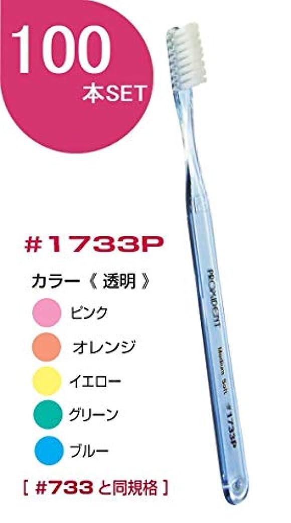 褐色競う発表プローデント プロキシデント スリムヘッド MS(ミディアムソフト) #1733P(#733と同規格) 歯ブラシ 100本