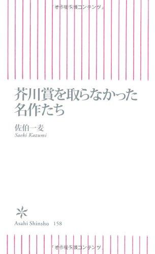 芥川賞を取らなかった名作たち (朝日新書)の詳細を見る