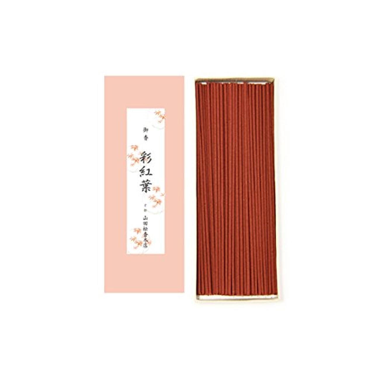 アーカイブルーキー統治可能線香 彩紅葉 5寸 紙箱入
