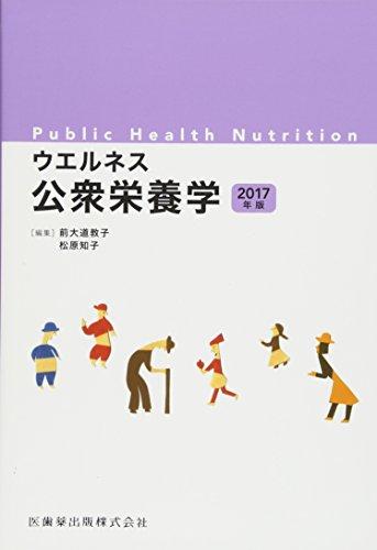 ウエルネス公衆栄養学 2017年版