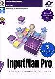 InputMan Pro 7.0J 5開発ライセンスパッケージ