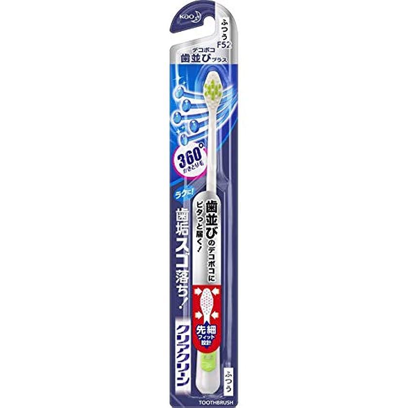 実行する家事寝室を掃除する花王 クリアクリーンハブラシ デコボコ歯並びプラス ふつう 1本
