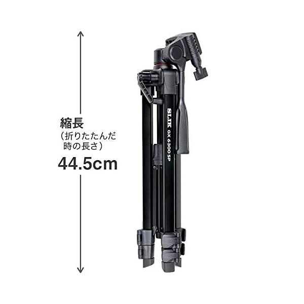 SLIK 三脚 GX 6300 SP 3段 レ...の紹介画像3