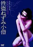 性盗ねずみ小僧 [DVD]