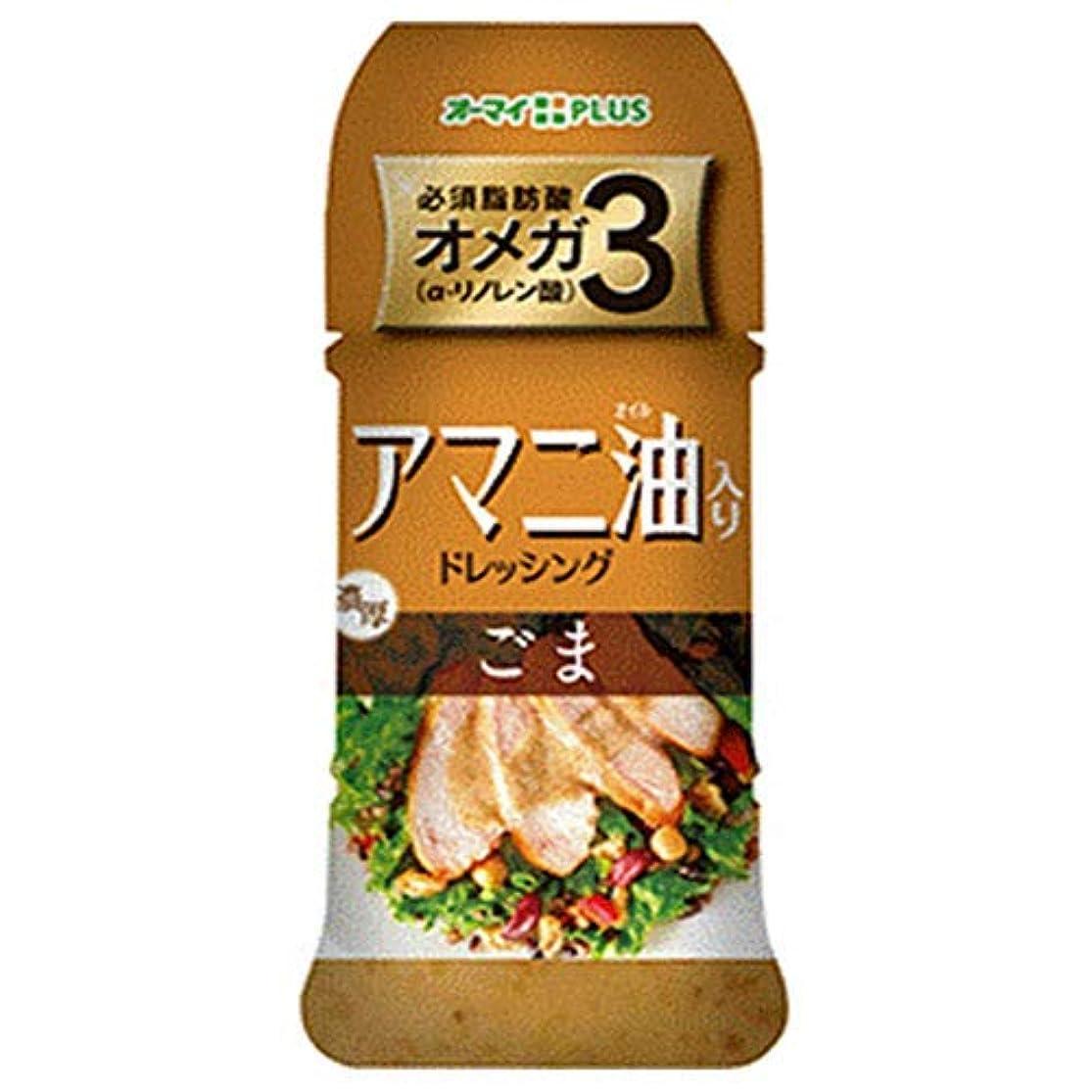 私殺します直感日本製粉 オーマイプラス アマニ油入りドレッシング ごま 150ml×12本入×(2ケース)