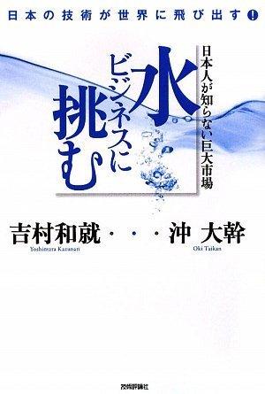 日本人が知らない巨大市場 水ビジネスに挑む ~日本の技術が世界に飛び出す!の詳細を見る