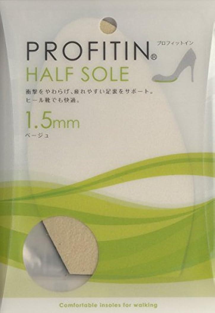 偉業識字間隔靴やブーツの細かいサイズ調整に「PROFITIN HALF SOLE」 (1.5mm, ベージュ)