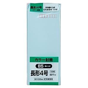 キングコーポレーション 封筒 ソフトカラー 長形4号 100枚 ブルー N4S80B