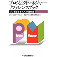 プロジェクトマネジャー・リファレンスブック―プロを目指す人への指南書