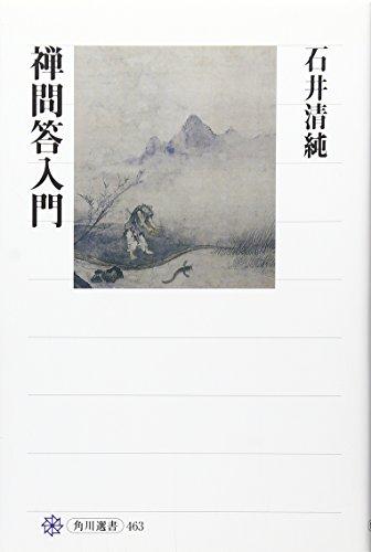 禅問答入門 (角川選書)の詳細を見る