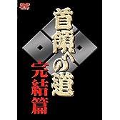 首領への道 完結編 [DVD]