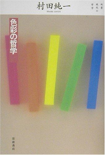 色彩の哲学 (双書 現代の哲学)の詳細を見る