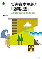 災害資本主義と「復興災害」 人間復興と地域生活再生のために (文化とまちづくり叢書)