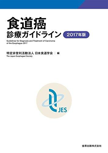 食道癌診療ガイドライン 2017年版