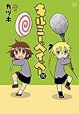 キルミーベイベー 10巻 (まんがタイムKRコミックス)