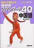 まるごと覚えようNHKスタンダード40中国語 (NHK CDブック)