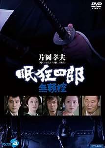 眠狂四郎~無頼控~ DVD-BOX