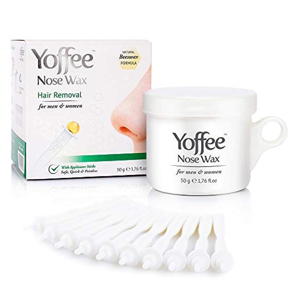 治す製造業においヨーフィ (Yoffee) ノーズ ヘア リムーバル 鼻毛 脱毛 ビーズ ワックス