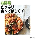 お野菜たっぷり食べてほしくて (講談社のお料理BOOK)