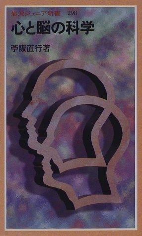 心と脳の科学 (岩波ジュニア新書)の詳細を見る