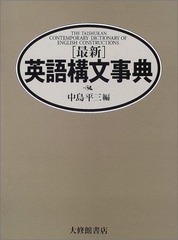 〈最新〉英語構文事典の詳細を見る