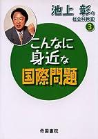 池上彰の社会科教室 (3) (池上彰の社会科教室 3)