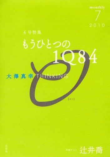 大澤真幸THINKING「O」第4号の詳細を見る