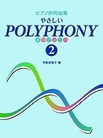 ピアノ併用曲集 やさしいポリフォニー(2)バイエル上級~修了程度