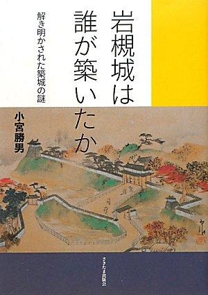 岩槻城は誰が築いたか―解き明かされた築城の謎