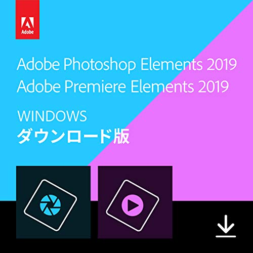 Adobe Photoshop Elements 2019 & Adobe Premiere Elements 2019 Windows版|オンラインコード版
