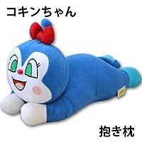 西川産業 洗える 抱き枕 アンパンマンシリーズ コキンちゃん