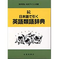 続 日本語で引く英語類語辞典