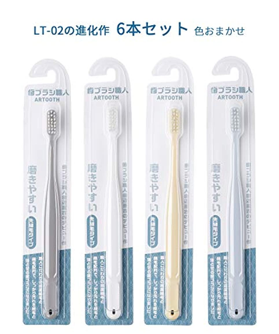 大学洗練されたパーティー歯ブラシ職人ARTOOTH 田辺重吉 磨きやすい歯ブラシ 先細 AT-02 (6本パック)