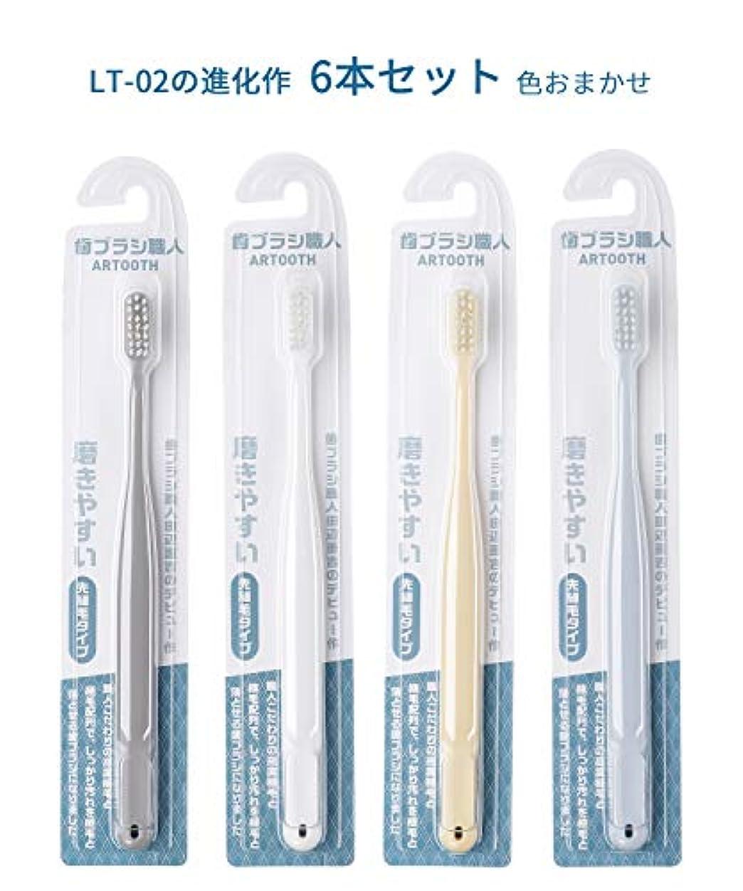 上下する分へこみ歯ブラシ職人ARTOOTH 田辺重吉 磨きやすい歯ブラシ 先細 AT-02 (6本パック)
