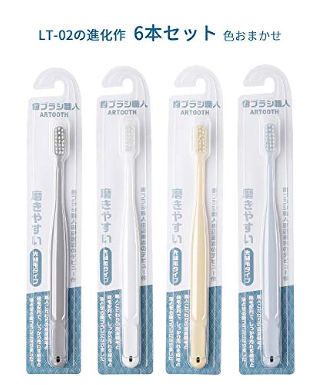 近傍第二にまたはどちらか歯ブラシ職人ARTOOTH 田辺重吉 磨きやすい歯ブラシ 先細 AT-02 (6本パック)