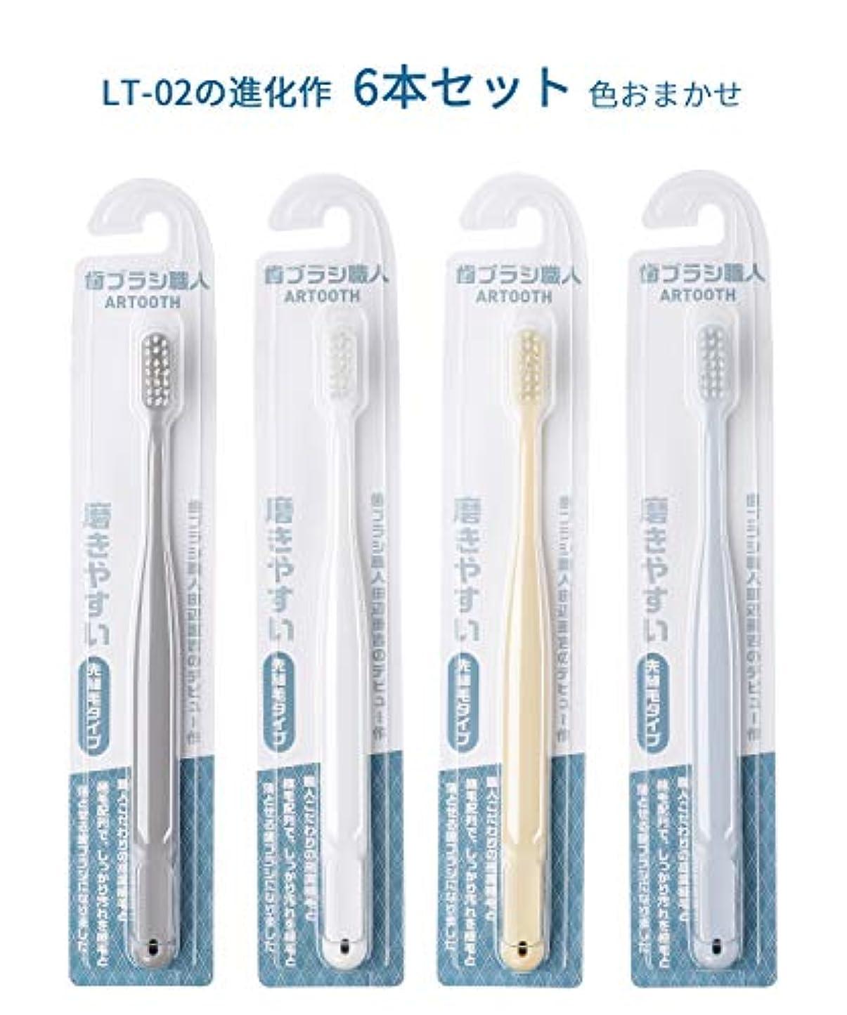 上級アルファベット行く歯ブラシ職人ARTOOTH 田辺重吉 磨きやすい歯ブラシ 先細 AT-02 (6本パック)