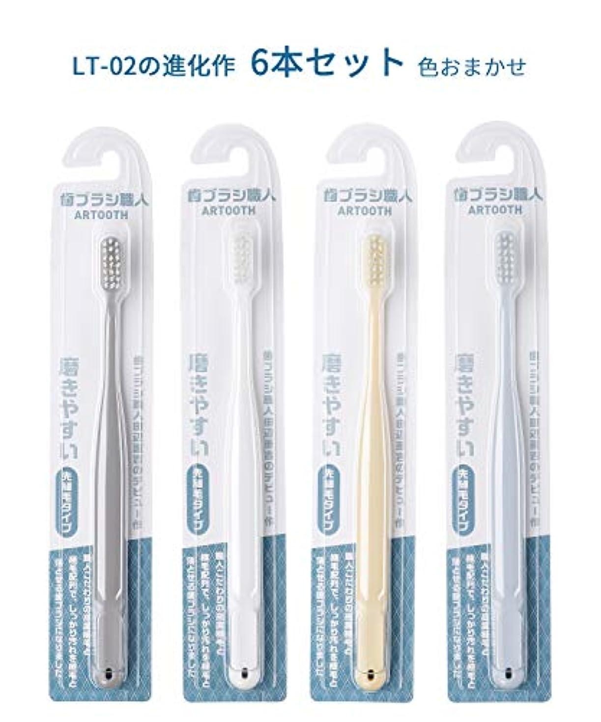 肝厄介なアスリート歯ブラシ職人ARTOOTH 田辺重吉 磨きやすい歯ブラシ 先細 AT-02 (6本パック)