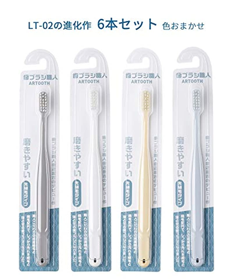 未払い顕著かどうか歯ブラシ職人ARTOOTH 田辺重吉 磨きやすい歯ブラシ 先細 AT-02 (6本パック)