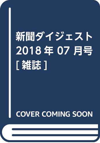 新聞ダイジェスト 2018年 07 月号 [雑誌]
