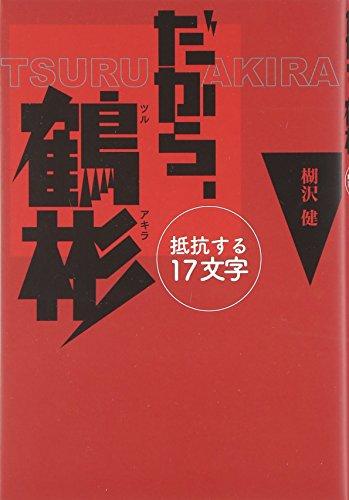 だから、鶴彬―抵抗する17文字の詳細を見る