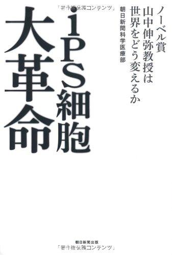iPS細胞大革命 ―ノーベル賞 山中伸弥教授は世界をどう変えるか―の詳細を見る