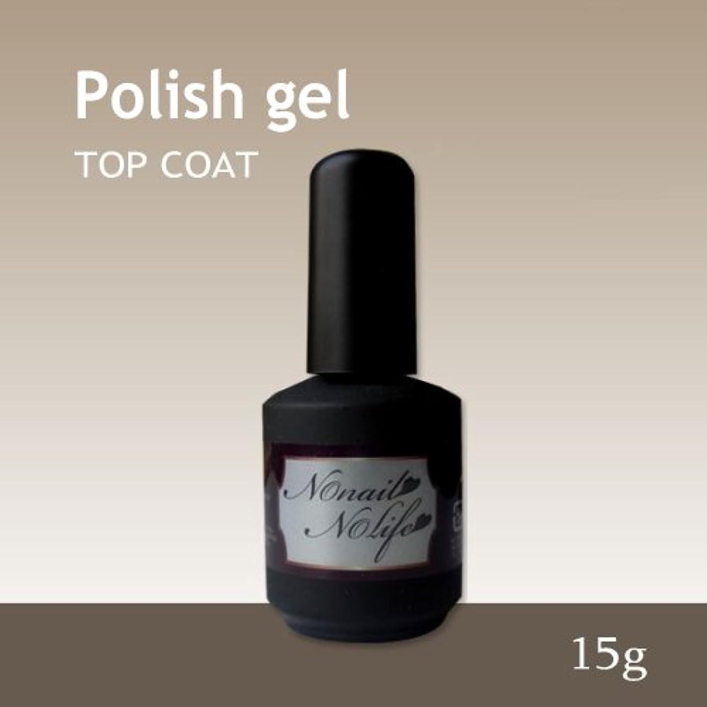 鎮静剤資産虐待ジェルネイル《爪に優しいトップコートジェル》Natural Polish ポリッシュトップジェル(15g)