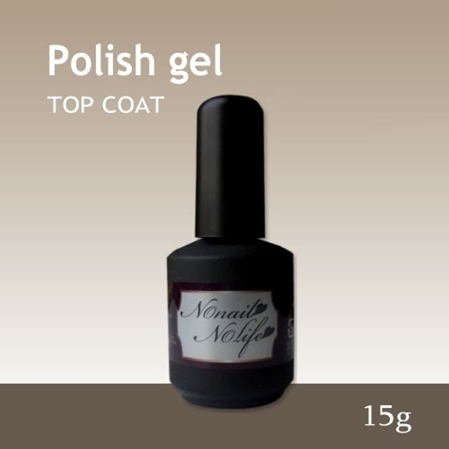 刈り取る全能協力するジェルネイル《爪に優しいトップコートジェル》Natural Polish ポリッシュトップジェル(15g)