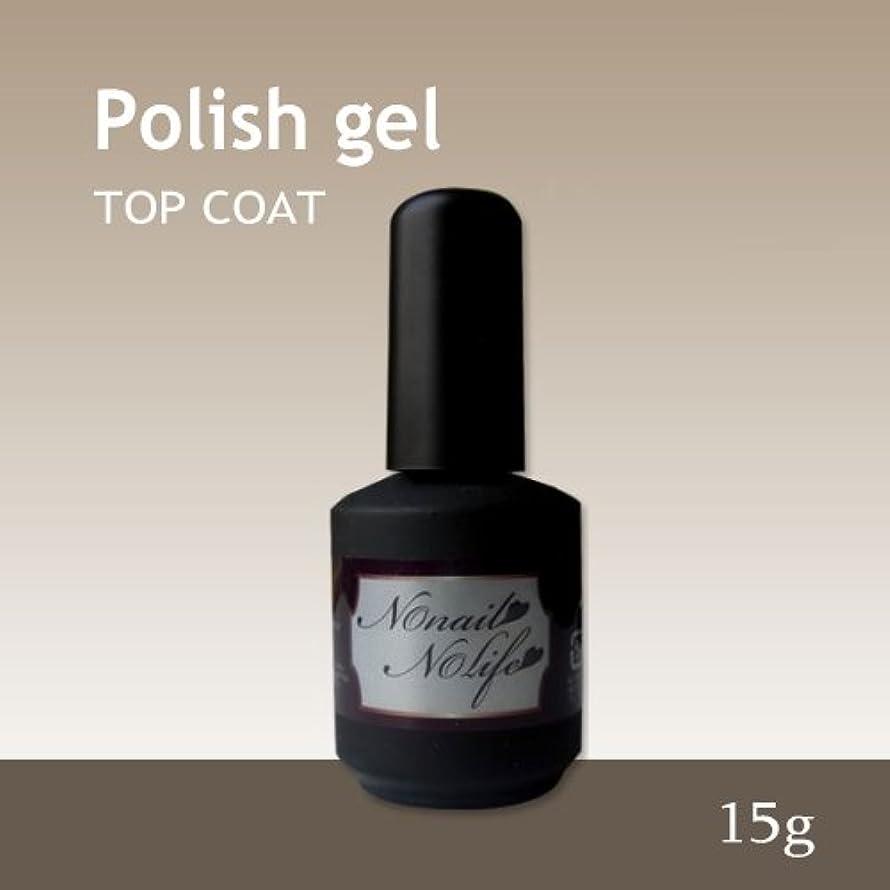 廊下汚すエキスジェルネイル《爪に優しいトップコートジェル》Natural Polish ポリッシュトップジェル(15g)