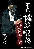 実説 城谷怪談 撰集十七 (CD)