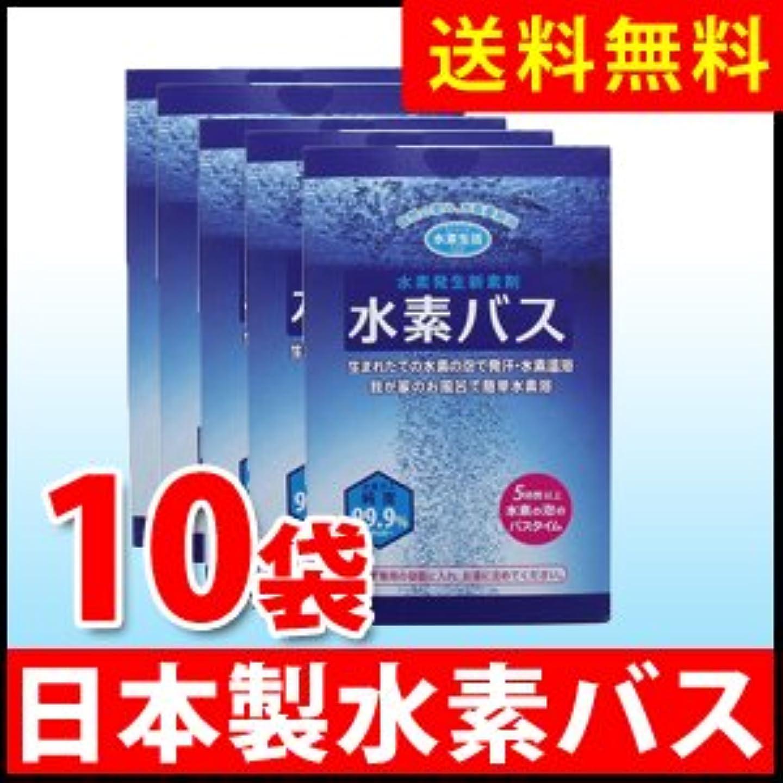 水素生活 水素水 入浴剤