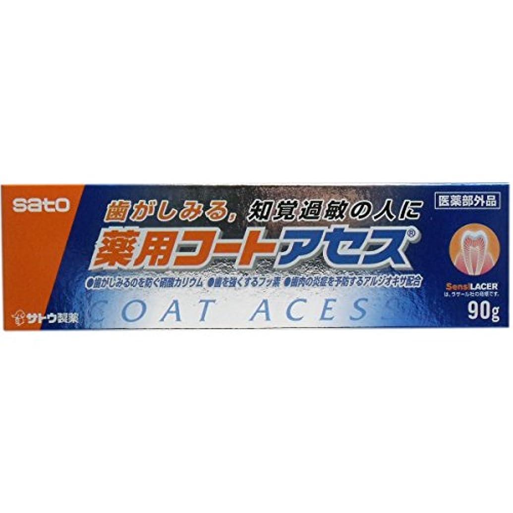 掃く掃く長椅子サトウ製薬 薬用コートアセス 薬用歯みがき 90g ×8個セット