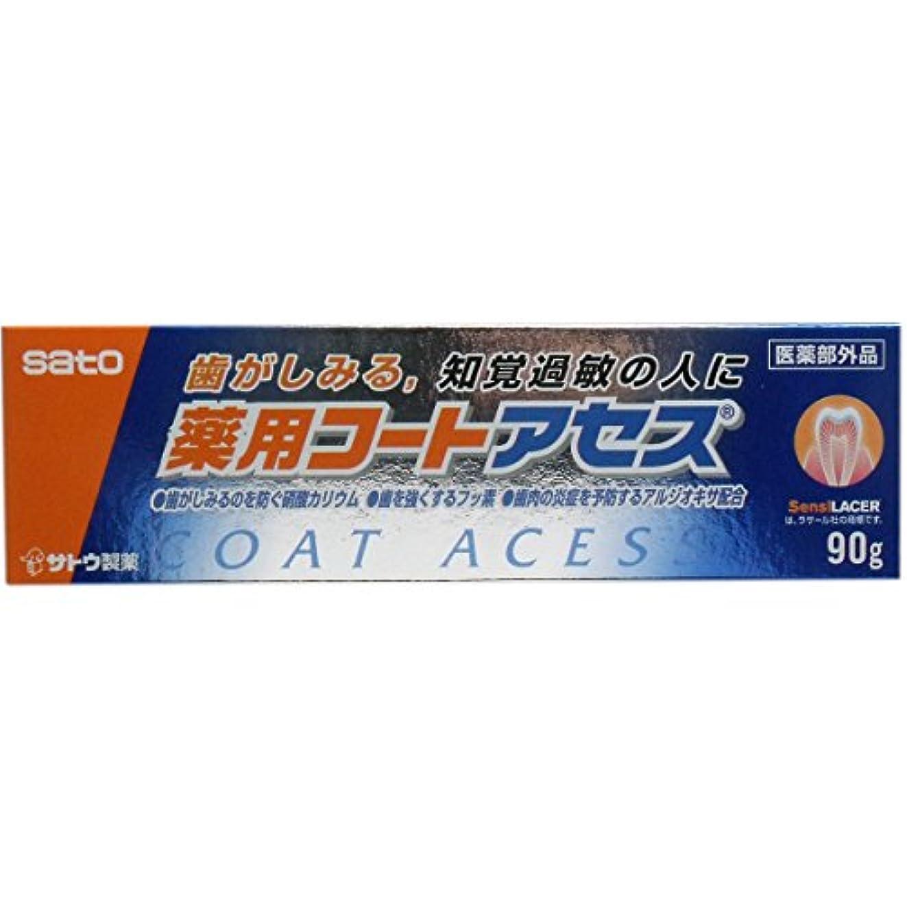 レジ反発火傷サトウ製薬 薬用コートアセス 薬用歯みがき 90g ×8個セット