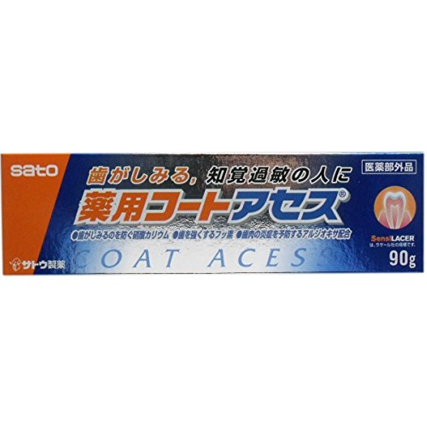 製油所どこにも言語サトウ製薬 薬用コートアセス 薬用歯みがき 90g ×6個セット